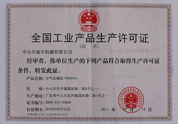 凌宇-产品生产许可证
