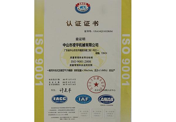 凌宇-ISO认证