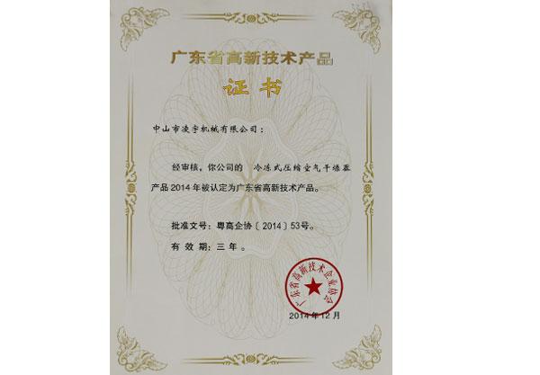 凌宇-高新技术产品证书