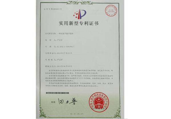 凌宇-实用新型专利证书