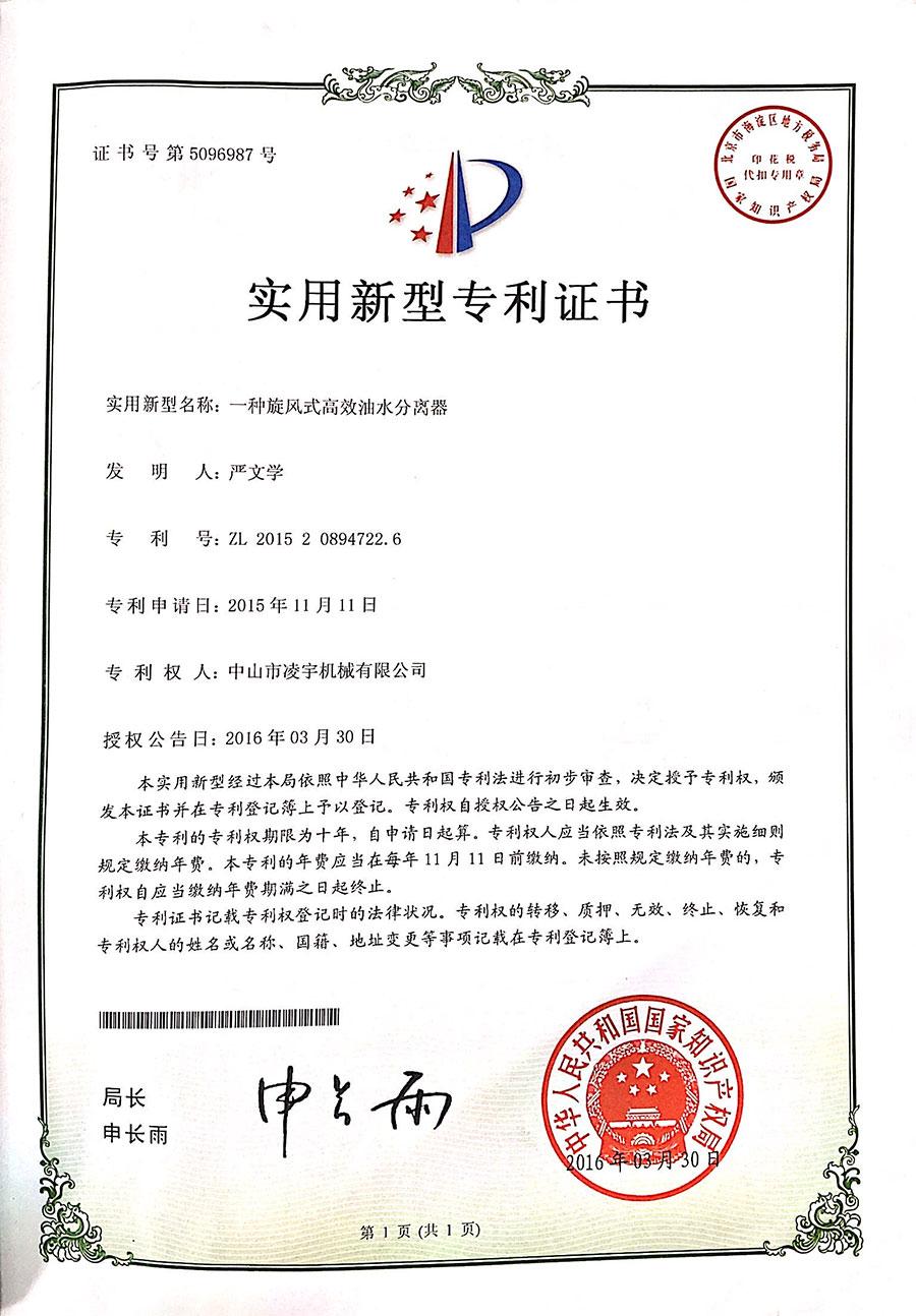 实用型专利证书2