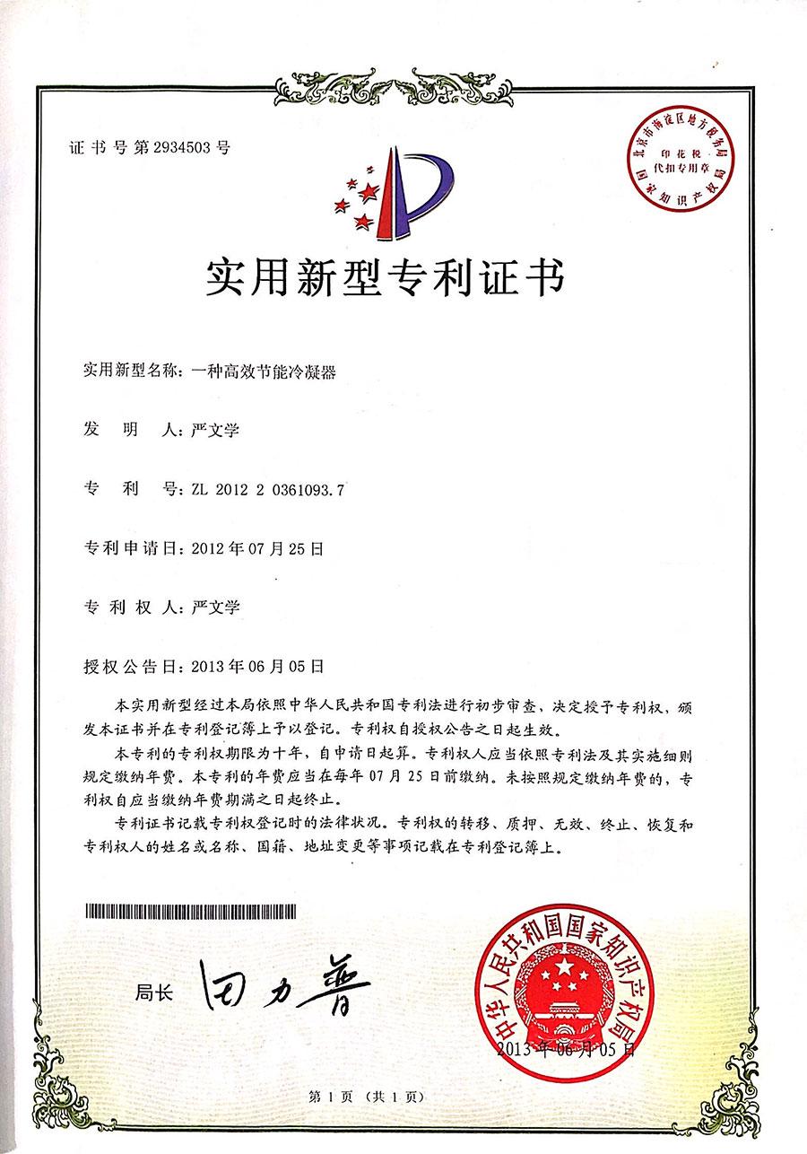 实用型专利证书4
