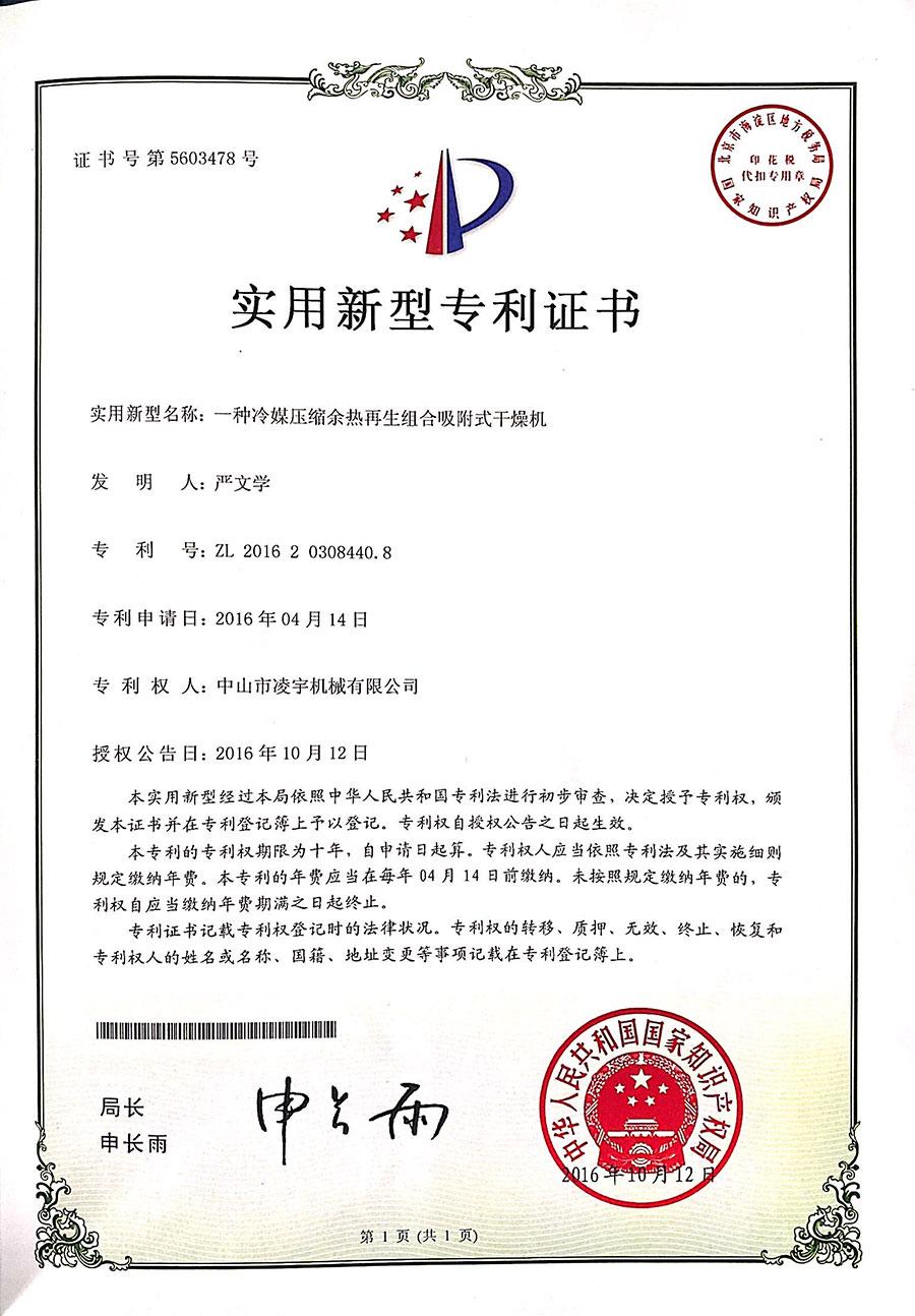 实用型专利证书5