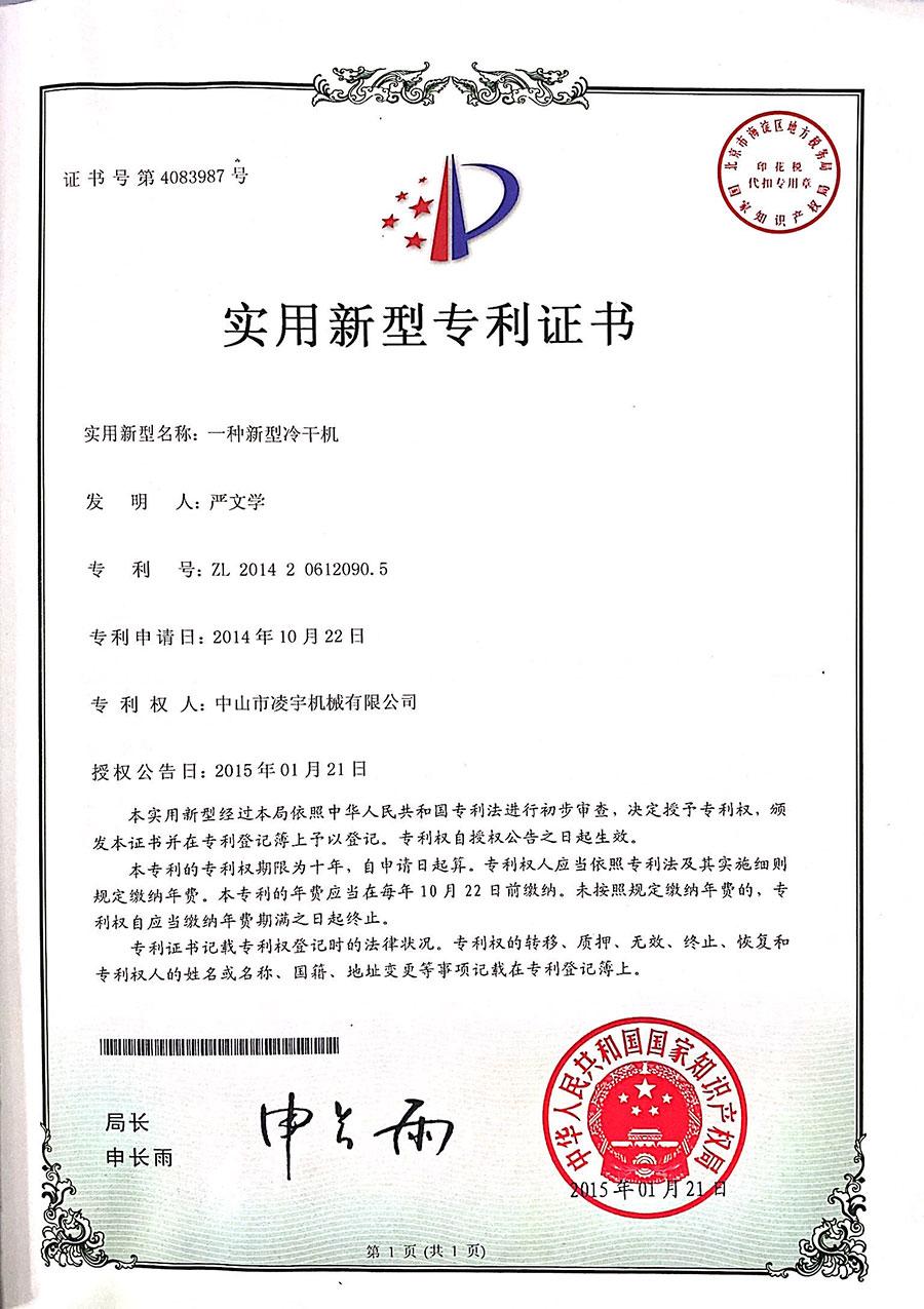 实用型专利证书6