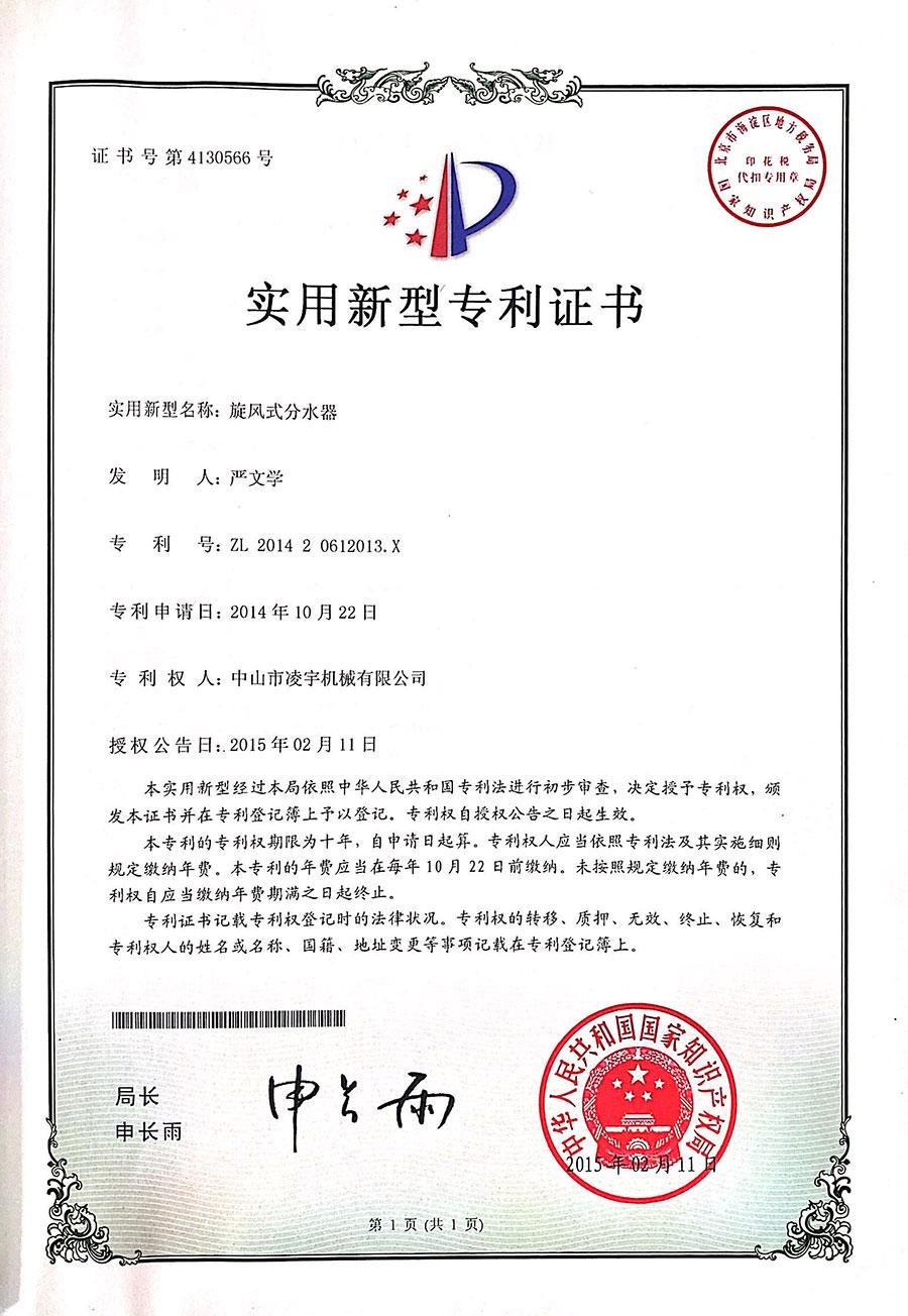 实用型专利证书7